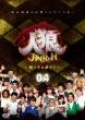 Jinrou-Usotsuki Ha Dare Da ?-4