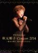 10th Anniversary Akimoto Junko Concert 2014 -Ai Aru Kagiri.Ai No Mama De Ikiru-