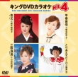 King Dvd Karaoke Hit 4 Vol.114