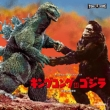 King Kong Tai Godzilla(1962)original Soundtrack