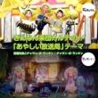 Ginnan Gakudan Quartet/Ayashii Housou Kyoku No Theme
