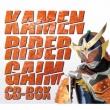 Kamen Rider Gaim Cd Box