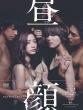 Hirugao-Heijitsu Gogo Sanji No Koibito Tachi-Dvd Box