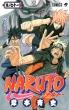 Naruto -�i���g-71 �W�����v�R�~�b�N�X