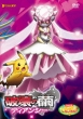 Gekijou Ban Pocket Monster Xy Hakai No Mayu To Diancie