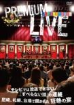 Hitoshi Matsumoto No Suberanai Hanashi Premium Live