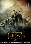 Hobbit The: The Desolation Of Smaug