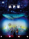 Live Films Shinsekai [Blu-ray]