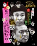 Downtown No Gaki No Tsukai Ya Arahende!!(Shuku)housou Nijuugo Nen Toppa Kinen Blu-Ray Eikyuu