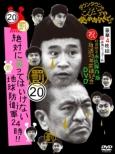 Downtown No Gaki No Tsukai Ya Arahende!!(Shuku)housou Nijuugo Nen Toppa Kinen Dvd Eikyuu Hozon Ban
