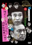 Downtown No Gaki No Tsukai Ya Arahende!!(Shuku)dvd Nijukkan Hatsubai Kinen 20 Batsu Zettai Ni