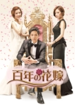 Bride of the Century Official Makinf-of DVD Zenpen