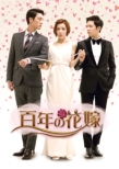 Bride of the Century Official Making-DVD Houhen