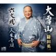 Taisetsuzan/Rokumonsen/Jinsei Ondo