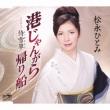 Minato Jangara Kaeribune/Matsuyukisou