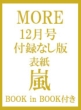 �t�^�Ȃ���MORE MORE (��...