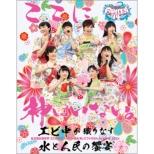 Shiritsuebisuchugaku Ebichu Natsu No Family Ensoku Ryakushite Famien In Yamanakako 2014