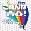 Tbs Kei Nichiyou Gekijou Gomenne Seishun! Original Soundtrack