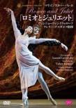 Romeo & Juliet (Prokofiev): Vishneva, Shklyarov, Kirov Ballet, Gergiev / Kirov Orchestra (2013)