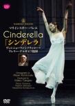 Cinderella (Prokofiev): Vishneva, Shklyarov, Kirov Ballet, Gergiev / Kirov Orchestra (2013)