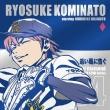 Tv Anime[ace Of Diamond]character Song Series 04 Kominato Ryousuke