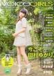 B.L.T.VOICE GIRLS Vol.20 TOKYO NEWS MOOK