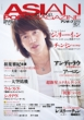 ASIAN POPS MAGAZINE 112��