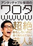Untouchable Shibata No[warota Wwww]-Chouzetsu Omoshiroi Noni Mattaku Shirarete Nai Geinin Tachi-