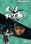 Ninpou Kagerou Kiri Dvd-Box 2