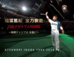 Hokkaido Nippon Ham Fighters Inaba Atsunori -Zenryoku Shissou-Intai Memorial Tokubetsu Ban