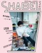 ���萢�E�� �ӔC�ҏW Shabel(�V���x��)Vol.1