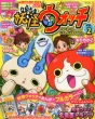 All Color Comic Yokai Watch Vol.2 2014 December
