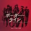 Nhk Doyou Drama[borderline]original Soundtrack