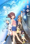 Sora No Method 6