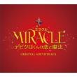 MIRACLE �f�r�N������̗��Ɩ��@�`�I���W�i���E�T�E���h�g���b�N