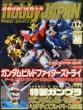 Hobby Japan (�z�r�[�W���p��)2014�N 12����