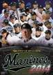 Chiba Lotte Marines Official Dvd 2014