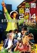 Rakuen Ongaku Sai 2014 Stardust Revue In Hibiya Yagai Dai Ongaku Dou