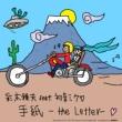 Tegami -The Letter-