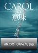 Carol�̈Ӗ�+music Card