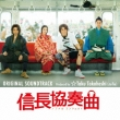 Nobunaga Concerto Original Soundtrack Produced By Taku Takahashi(M-Flo)