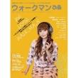 �E�H�[�N�}���҂� Walkman 35th Anniversary Special Issue �҂����b�N
