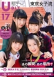 B.l.t.u-17 Vol.32 Tokyonews Mook