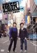 [ore Tabi.]-New York.Broadway-Murai Ryota*satou Takashi Zenpen
