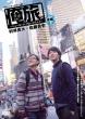 [ore Tabi.]-New York.Broadway-Murai Ryota*satou Takashi Kouhen
