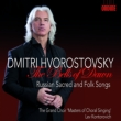 Dmitri Hvorostovsky -The Bells of Dawn -Russian Sacred & Folk Songs