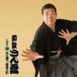 Kinmeichiku/Tameshi Zake