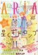 Aria (�A���A)2014�N 12����