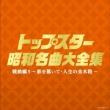 Top Star Shouwa Meikyoku Dai Zenshuu Senzen Hen 1 -Kage Wo Shitaite.Jinsei No Namikimichi-