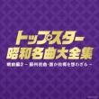 Top Star Shouwa Meikyoku Dai Zenshuu Senzen Hen 2 -Soshuu Yakyoku.Dareka Kokyou Wo Omowazaru-